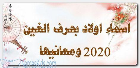 أسماء أولاد بحرف الغين 2020 ومعانيها اسماء اولاد اسماء اولاد 2020 اسماء اولاد بحرف الغين Kkg Calligraphy Arabic Calligraphy