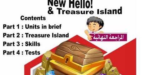 متابعى موقع مدرستى ننشر لكم المراجعة النهائية من كتاب العمالقة لمنهج اللغة الانجليزية للصف الأول الثانوى الفصل الدراسى الأول 20 Treasure Island The Unit Skills