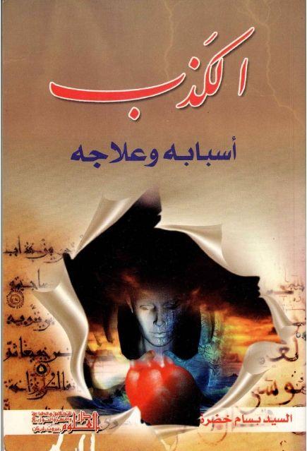 الكذب أسبابه وعلاجه المؤلف السيد بسام خضرة عدد الصفحات 169 Http Alfeker Net Library Php Id 3780 Books Ebook Pdf Ebook