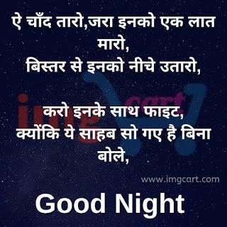 Funny Good Night Image For Whatsapp In Hindi Good Night Quotes Night Quotes Good Night Funny