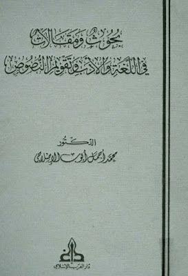 بحوث ومقالات في اللغة والأدب وتقويم النصوص محمد الإصلاحي Pdf