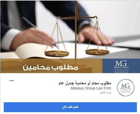 مطلوب محام جدول عام Job Opening Marketing Jobs Law Student