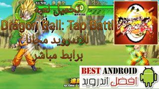 تحميل لعبة Dragon Ball Tap Battl للاندرويد مجانا برابط مباشر Best Android Ball Dragon Ball