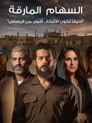 جدول مسلسلات رمضان 2018 مواعيد عرض التليفزيون دليل القنوات Historical Figures Fictional Characters Movies