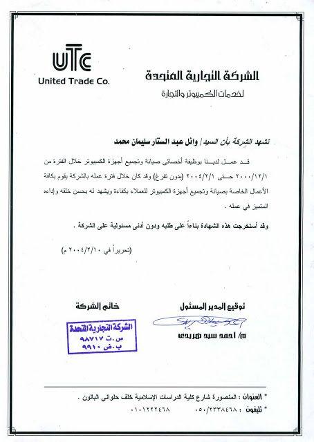 نماذج شهادة خبرة جاهزة باللغة العربية بملف وورد Doc مجانا تحميل برامج كمبيوتر مجانا Work Experience Arabic Books Lettering