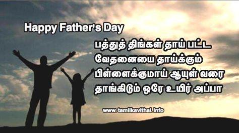 Tamil Fathers Day Kermit