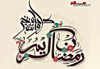 أجمل الصور رمضان كريم خلفيات رمضان كريم صورعن رمضان جديدة خلفيات رمضان اجمل الصور رمضان كريم جديدة حديثة أجمل الصور عن ش In 2021 Ramadan Arabic Calligraphy Art