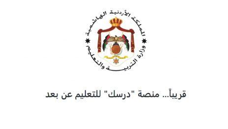 رابط دخول منصة درسك Darsak للتعليم الإلكتروني في الأردن للتعليم عن ب عد شوف 360 الإخبارية Convenience Store
