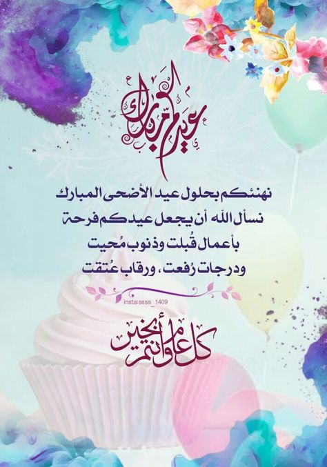 Pin By Sumayya Al Sharafi On Eid Eid Islamic Pictures Cake