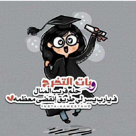 Pin By Menna Mohamed On تخرج Graduation Wallpaper Graduation Photography Graduation Printables