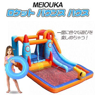 在庫有り 大型遊具 Meiouka ロケット バウンス キャッスル ハウス