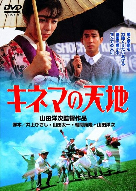 Japan In The 1930s Sound Comes To The Big Screen Opening The Golden Page Of Cinema A Young Vendor Of Sweets Koharu Is Film Director Big Screen Golden Pages
