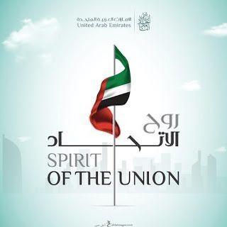 صور تهنئة العيد الوطني ال49 بالامارات بطاقات معايدة اليوم الوطني الإماراتي 2020 Uae National Day Spirit Image