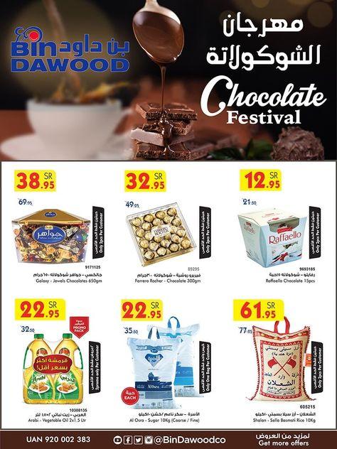 عروض بن داود جدة الاسبوعية الاربعاء 21 اكتوبر 2020 مهرجان الشوكلاتة عروض اليوم Chocolate Festival Chocolate Food