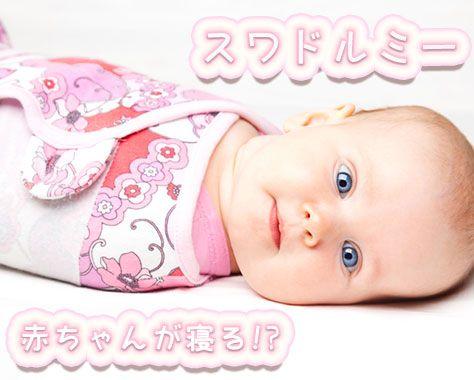 スワドルミーでよく寝る おくるみ等との違いや使用期間 スワドルミー おくるみ 新生児