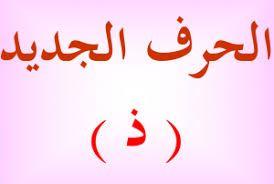 ذ حرف الذال حروف اللغة العربية Calligraphy Arabic Calligraphy