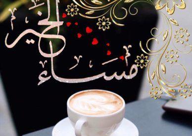عبارات مساء الخير فيس بوك بالصور عالم الصور In 2021 Good Evening Greetings Evening Greetings Islamic Love Quotes