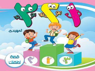 كتاب تعليم الأطفال الأرقام العربية بالصور والاخراج الفني تحميل كتاب تعليم الأطفال الأرقام العربية Pdf من هنا Family Guy Fictional Characters Character