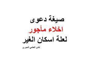 صيغة دعوى اخلاء مأجور لعلة اسكان الغير نادي المحامي السوري Arabic Calligraphy Calligraphy