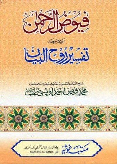 Tawilat Ahl Al Sunnah Tafsir Al Maturidi 10 Vols تأويلات أهل السنة تفسير الماتريدي Chalkboard Quote Art Chalkboard Quotes Art Quotes