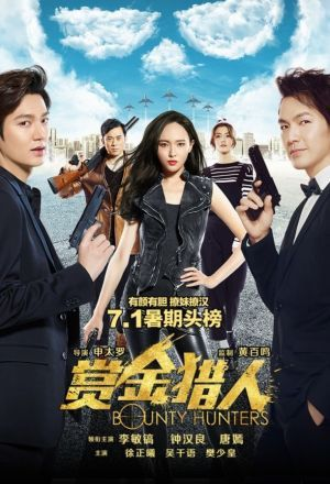 Watch Bounty Hunters Episode 1 English Subbed Full Hd Online For Free Bounty Hunter Hunter Movie Lee Min Ho
