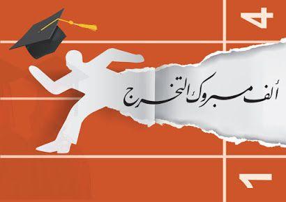 احلى تهنئة صور تخرج 2021 معايدات الف مبروك التخرج للجامعيين In 2021 Graduation Photos Graduation Photo