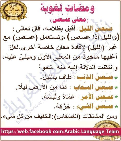 Pin By Abdulrahman Alghamdi On فوائد لغوي ة Beautiful Arabic Words Arabic Language Arabic Words
