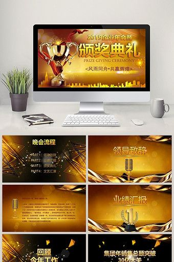 Golden Annual Awards Ceremony Ppt Template Powerpoint
