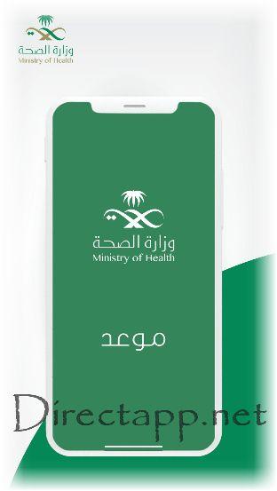 تحميل تطبيق موعد Mawid وزارة الصحة السعودية للأندرويد والآيفون مجان ا Programming Apps App Arabic Quotes