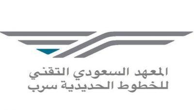 معهد سرب يعلن عن بدء التقديم في برنامج مشروع قطار الحرمين شركة رينفي صحيفة وظائف الإلكترونية Arabic Calligraphy Calligraphy