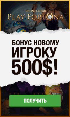 Русскоязычные бездепозитные онлайн казино играть в казино вулкан онлайн на деньги