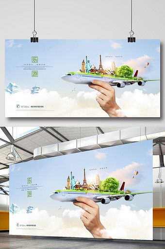 Vong Quanh Thế Giới Sang Tạo Quảng Cao Pikbest Templates Travel Advertising Design Creative Advertising Design Travel Poster Design