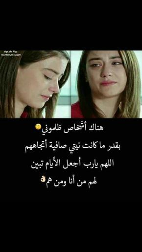 Pin By منى خالد On Arabic Bff Quotes Arabic Quotes Friendship Quotes