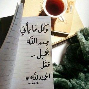 صور الحمدلله رمزيات و خلفيات مكتوب عليها الحمدلله ميكساتك In 2021 Beautiful Arabic Words Sweet Words Beautiful Words