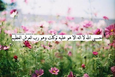 صور ادعية مصورة اسلامية جميلة رمزيات دعاء ميكساتك Flowers Bloom Floral