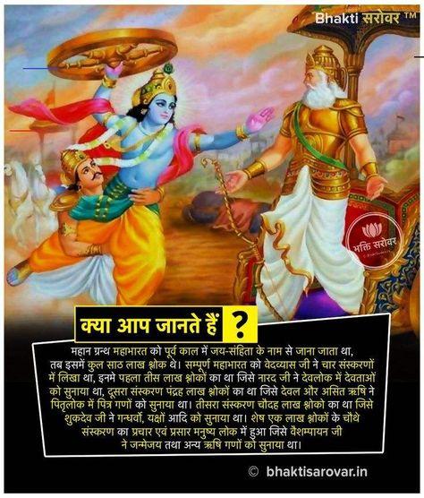 #Mahabharat #DidYouKnow #facts #Hinduism #hinduismbeliefs #hindudharma #hindufacts #hindubelief #ancienthindu #Sanatan #Kaliyuga #Sanskrit #Hindu #HindiFacts #amazingfacts #factshindi #hindudharma #Blessings #BhaktiSarovar<br>