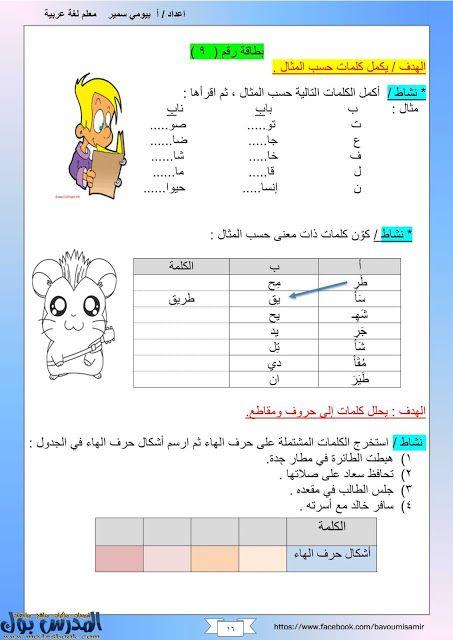 أقوي موسوعة أوراق عمل في اللغة العربية من الصف الأول للصف السادس Arabic Kids Learn Arabic Alphabet Learning Arabic