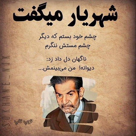شهریار Funny Education Quotes One Word Quotes Cool Words