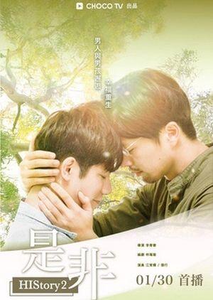 History2 Right Or Wrong Taiwan Drama Drama Web Drama