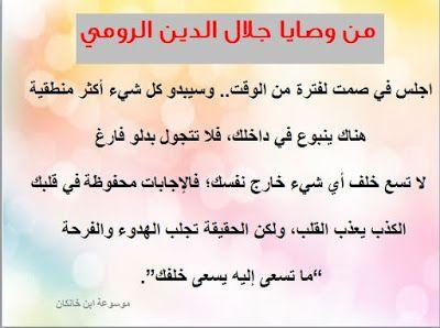 موسوعة ابن خانكان ثقافة عامة هل تعلم وصايا جلال الدين الرومي بالصور Quotes Math Rumi