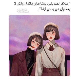 Abdulaziz 6nekl Instagram Photos And Videos Wonder Quotes Cartoon Quotes Life Quotes Pictures