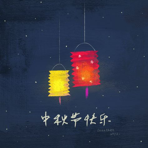 Soonthen Cheang: HAPPY MID-AUTUMN FESTIVAL