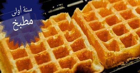 طريقة عمل عجينة الوافل الأصلية في البيت و طريقة تسويته للحصول على نتيجة مميزة و طعم رائع و قوام هش و مقرمش Cookout Food Waffles Arabic Food