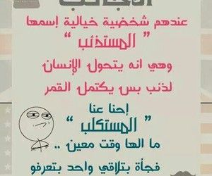 1000 Images About عربي On We Heart It See More About عربي Arabic And رمزيات Words How To Get Find Image