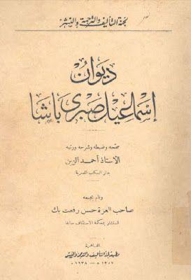 ديوان إسماعيل صبري باشا تحقيق أحمد الزين Pdf Arabic Calligraphy Calligraphy