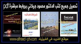 تحميل جميع كتب الدكتور محمود جيلاني بروابط مباشرة Pdf Books Pdf