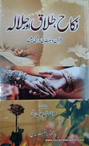 Nikah Talaq Aur Halala, Quran o Sunnat Ki Roshni Mein, نکاح