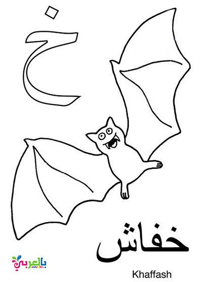 Arabic Alphabet Coloring Pages For Kindergarten بالعربي نتعلم Alphabet Coloring Pages Alphabet Coloring Arabic Alphabet