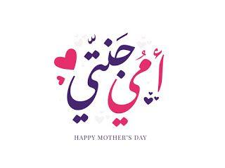 صور عيد الام 2021 صور وعبارات عن عيد الأم Happy Mother S Day Happy Mothers Day Images Happy Mother Day Quotes Happy Mothers Day