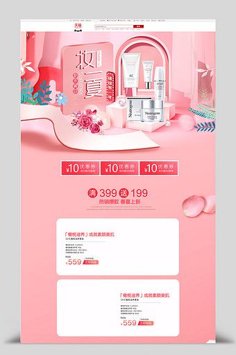 Over 1 Million Creative Templates By Pikbest Cosmetics Banner Web Banner Design Banner